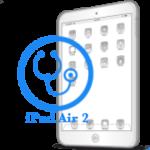 iPad - Диагностика Air 2