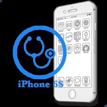 Ремонт iPhone 6S Диагностика
