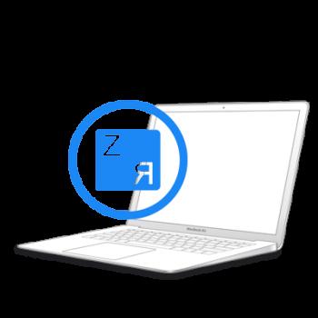 """Гравировка клавиатуры MacBook 12"""""""