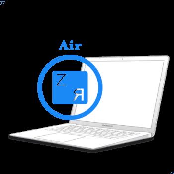 Ремонт Ремонт iMac та MacBook MacBook Air 2010-2017 Гравірування клавіатури