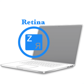 Гравировка клавиатуры MacBook Pro Retina