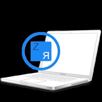 Гравировка клавиатуры MacBook
