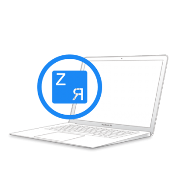 Гравировка клавиатуры MacBook Air