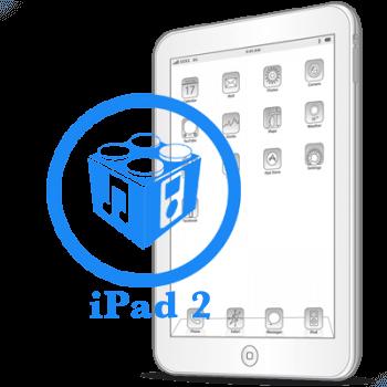 Ремонт Ремонт iPad iPad 2 Перепрошивка