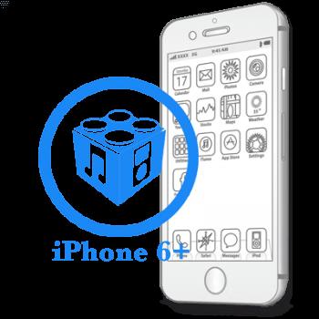 Ремонт iPhone 6 Plus Перепрошивка