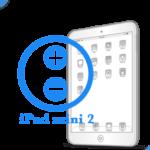 Ремонт кнопок громкости iPad mini Retina