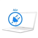 MacBook Air 2010-2017 - Замена проводазарядке