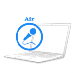 Air- Замена шлейфа микрофона для MacBook