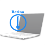 Retina MacBook Pro - Профилактика