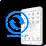 10.5ᐥ Pro iPad- Замена стекла (тачскрина)