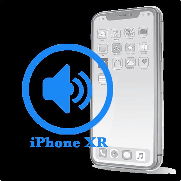 Ремонт iPhone XR Замена полифонического динамика