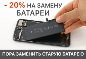 Скидка на замену батареи