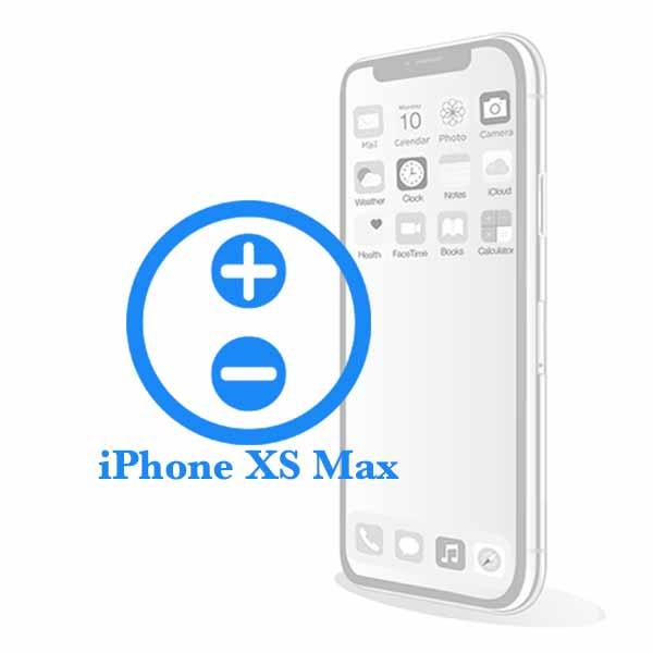 iPhone XS Max - Ремонт (замена) кнопок громкости