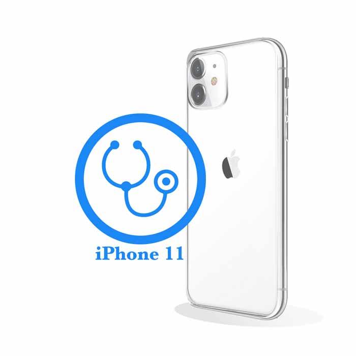 iPhone 11 - Диагностика