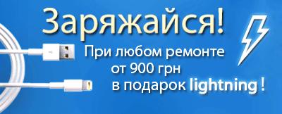 Ремонт в applefix по акции!