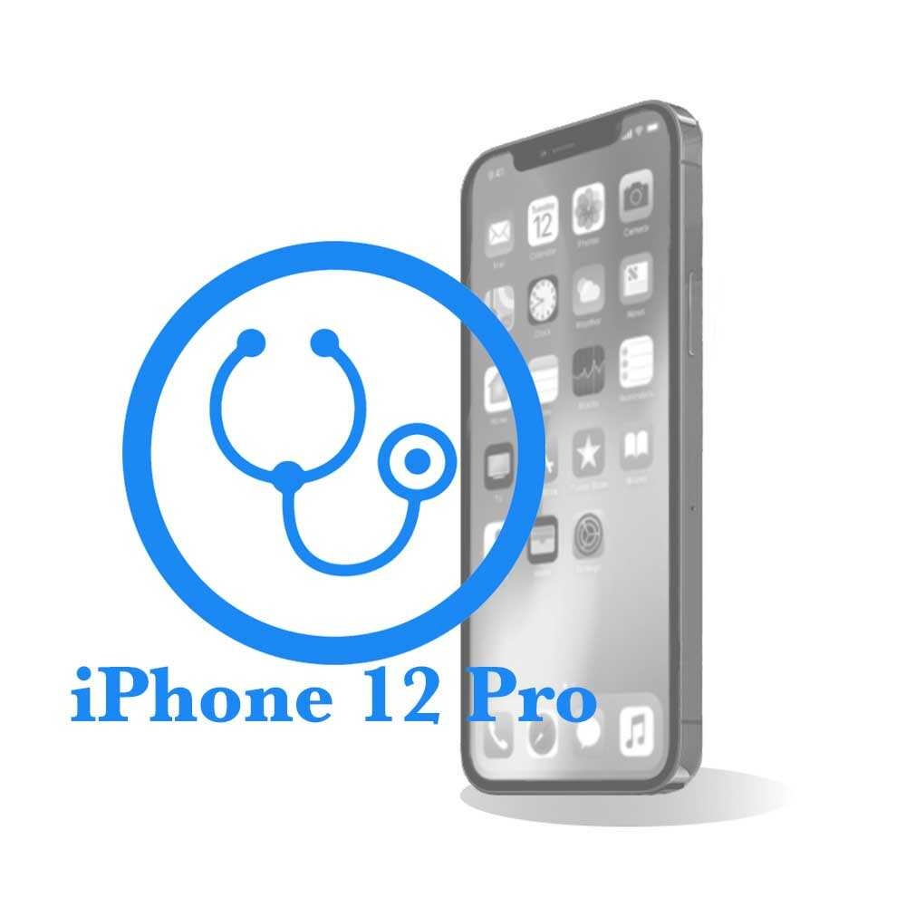 Pro - Диагностика iPhone 12
