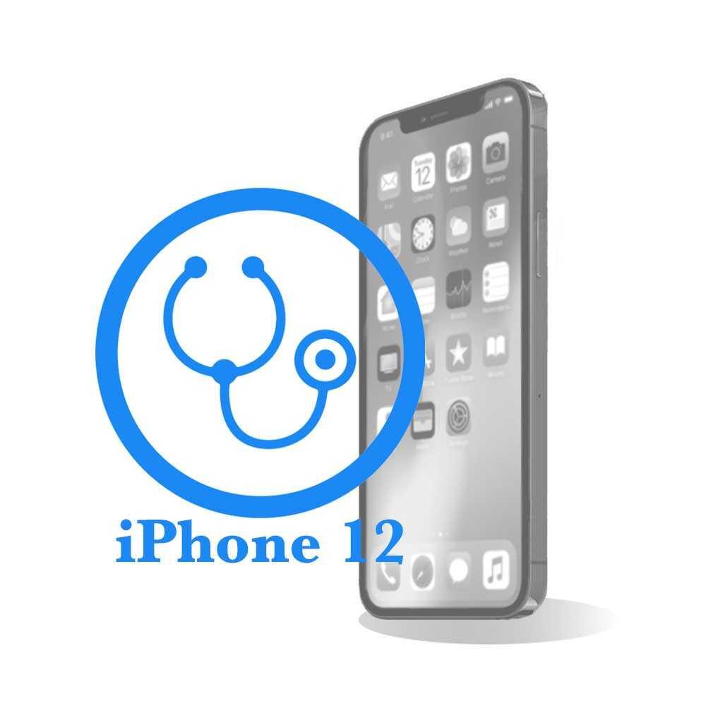 iPhone 12 - Диагностика