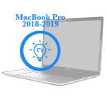 MacBook Pro - Восстановление подсветки дисплея Retina 2018-2019