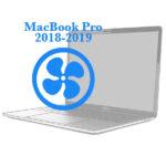 MacBook Pro - Замена кулера Retina 2018-2019