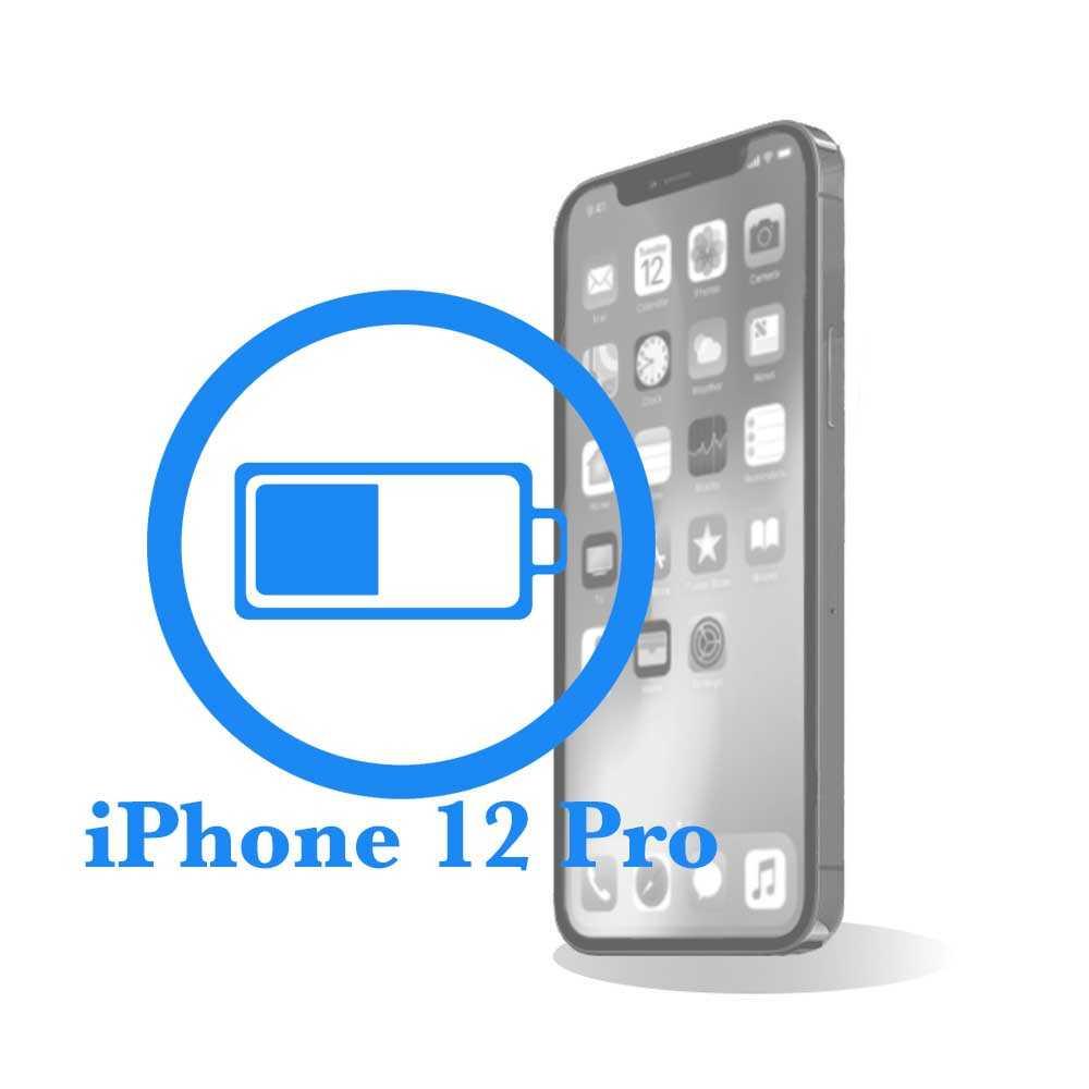 Pro - Заміна батареї (акумулятора) iPhone 12