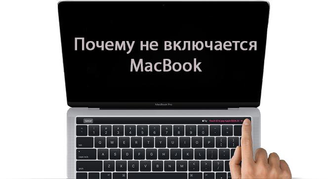 Почему не включается макбук